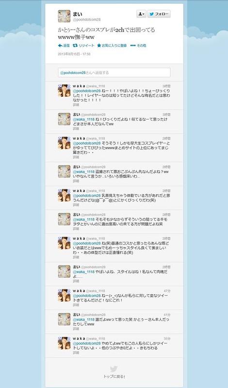 早稲田大学コスプレ乳首ポロリTwitter