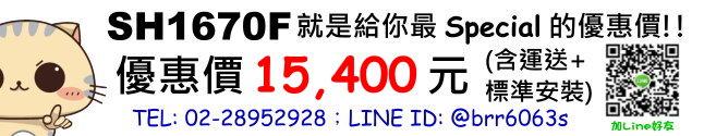 SH1670F Price