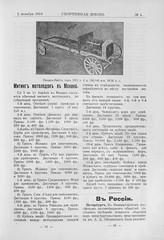 1910-12-01. № 5. Спортивная жизнь 57-58