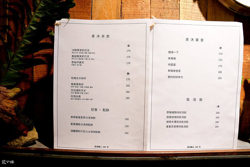青沐初食菜單價位台北市大安區美食推薦 (13)