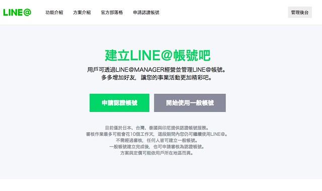 LINE@建立帳號頁面