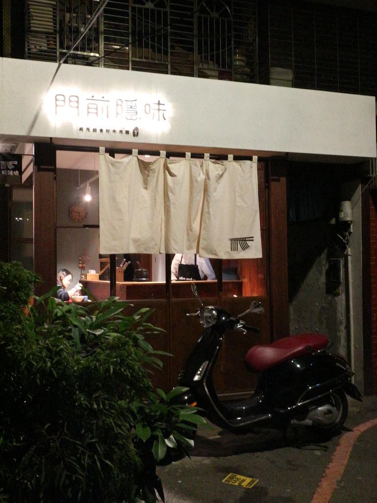 門前隱味牛肉麵 (2)
