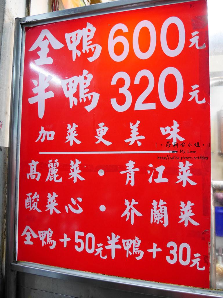 師大夜市金廚北平烤鴨店烤鴨三吃外帶價格菜單價位menu