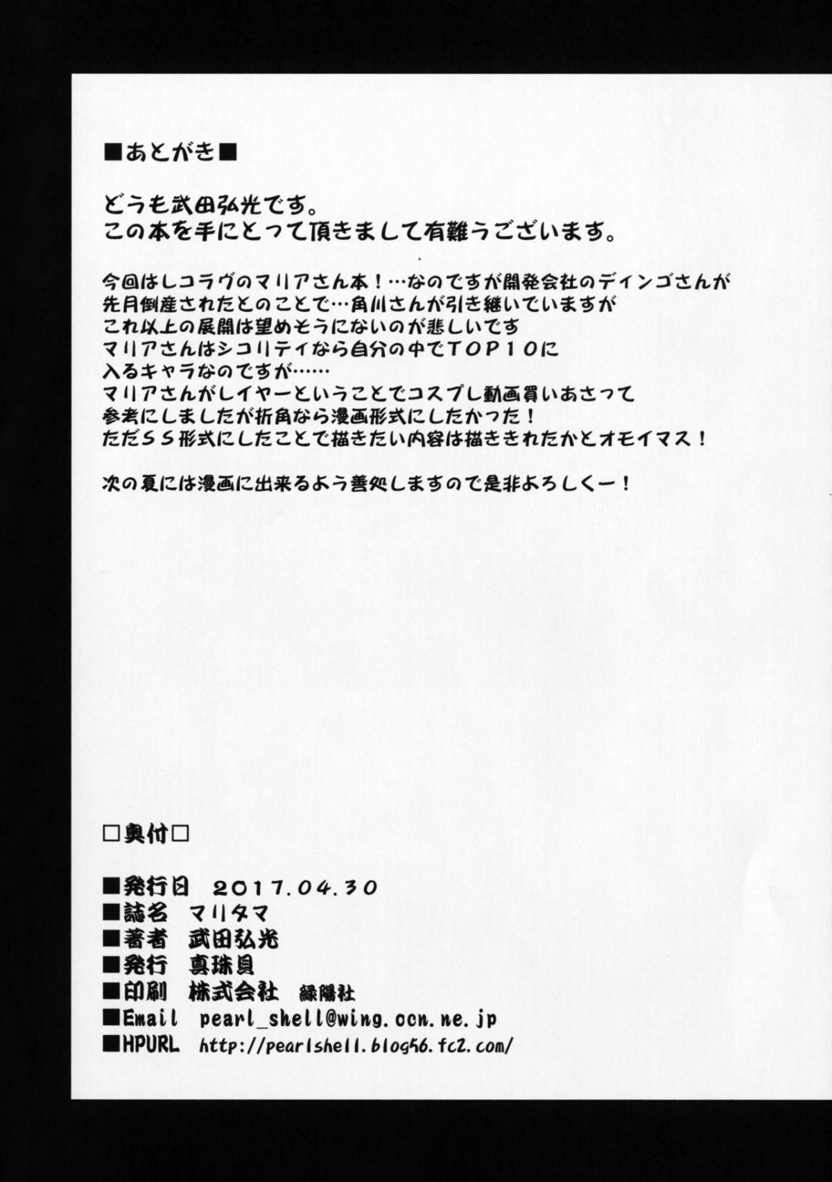 Cô nàng Cosplay nghiện địt - Truyện Hentai