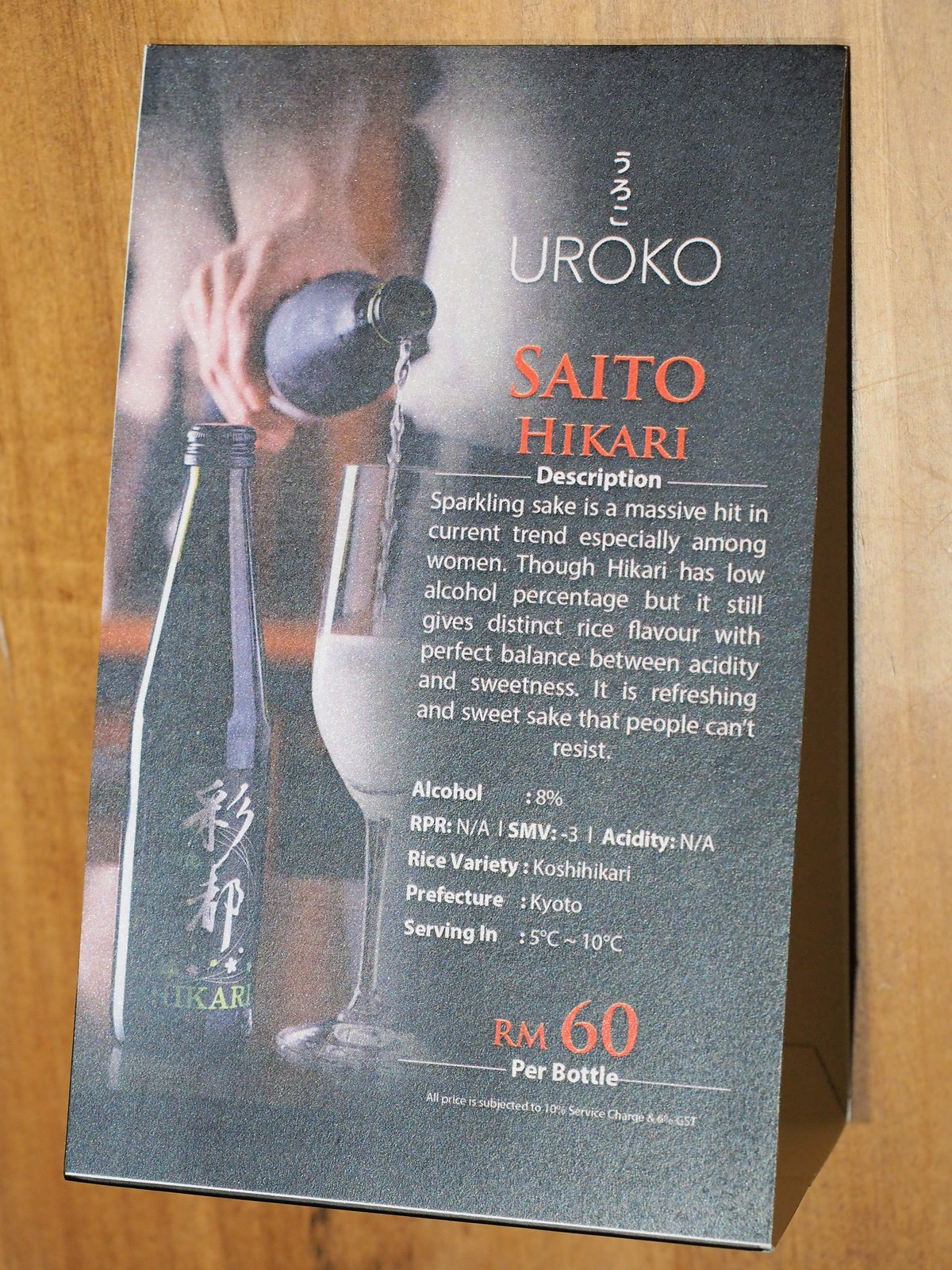 Saito Hikari Sake at Uroko Japanese Cuisine