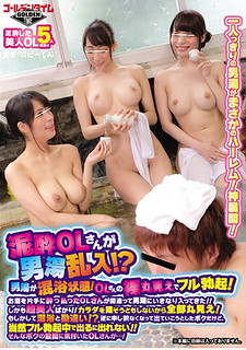GDHH-081 Drunk OL Is A Man Hot Water Break!Masui Full Erection With OL's Naked Round Looking Mixed Bath!Mr. OL Who Drunk With Liquor Came In Suddenly Into The Man's Hot Water Suddenly!Moreover, Only Super Beauties!I Try Not To Hide The Body So See Them All!Misunderstanding As Mixed Bathing!On The Contrary I Am Trying To Get Out Of Sorry …