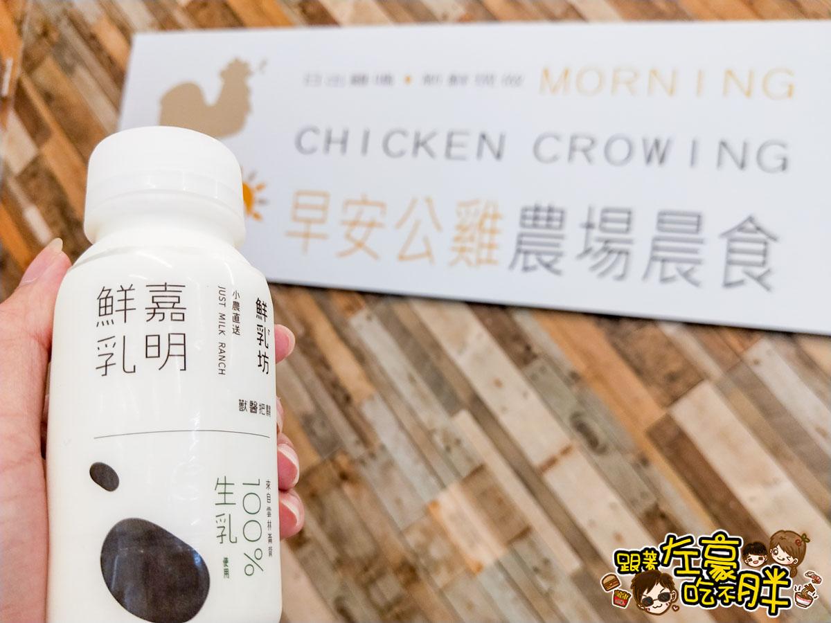 早安公雞農場晨食(光華店)-32