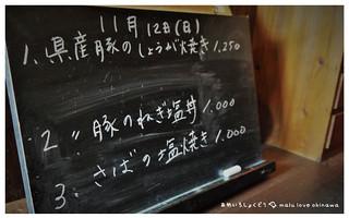 沖繩飴色食堂-11