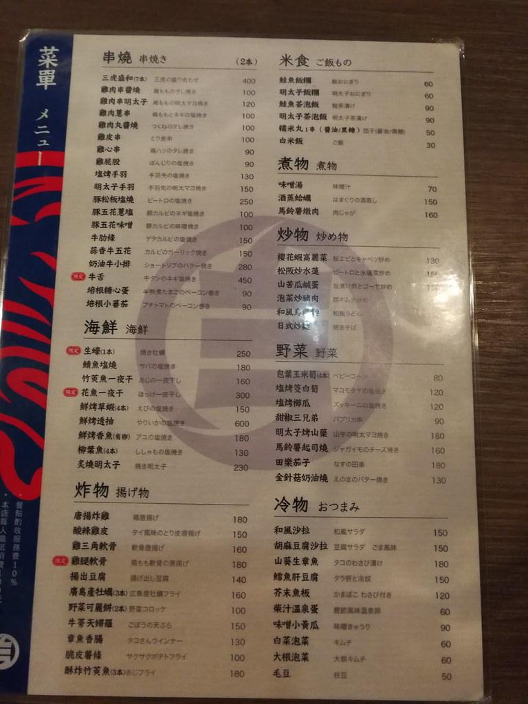 三虎居酒屋 (56)