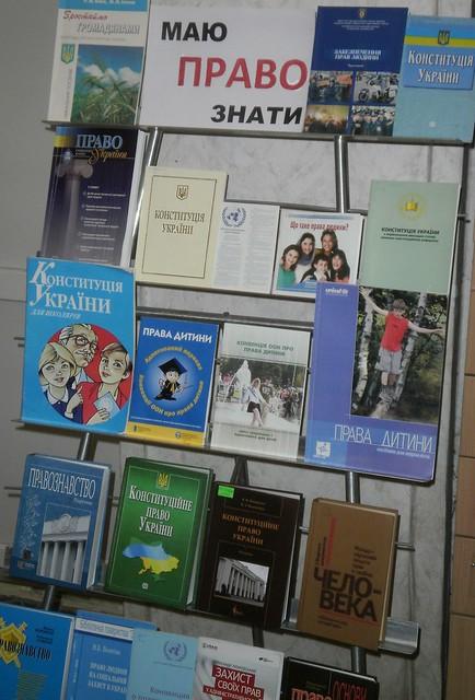 "Книжкова виставка ""Маю право знати"" 04.12.17 А. Головка"