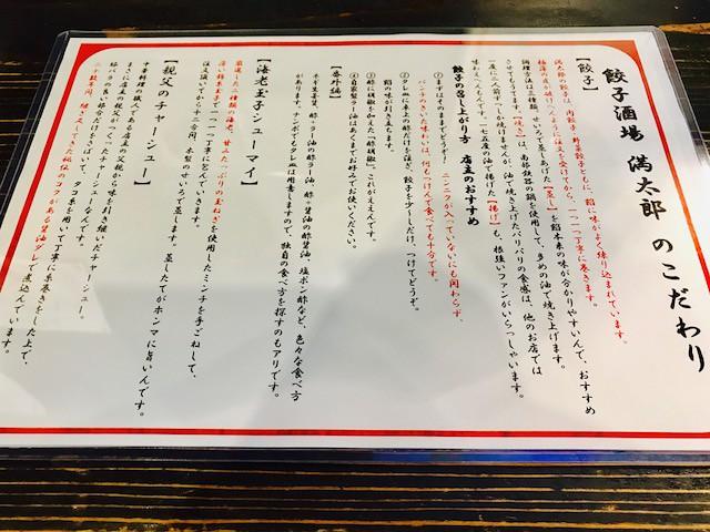 Fwd: 塚口餃子②