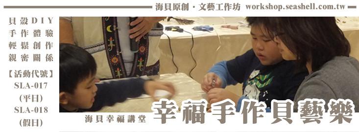 2018 幸福手作貝藝樂 - banner