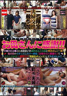 "IML-012 Heisei Japan Couple Exchange Documentary Thanks To Mother! ! God Queen Qin Mr. Morikawa Residing In The City Mr. And Mr. Aoi Family!Documentary Program On Mother's Day ""Thanks To Mom !!""Why Do Not You Try Changing ""your Wife"" Only For One Week If It Is Okay! !"