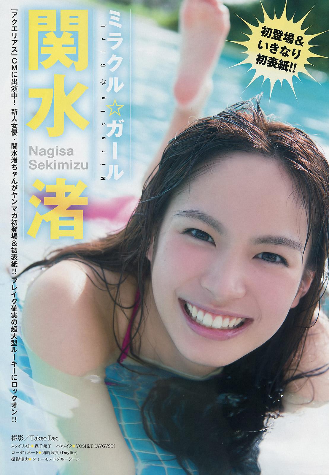 関水渚の画像 p1_7