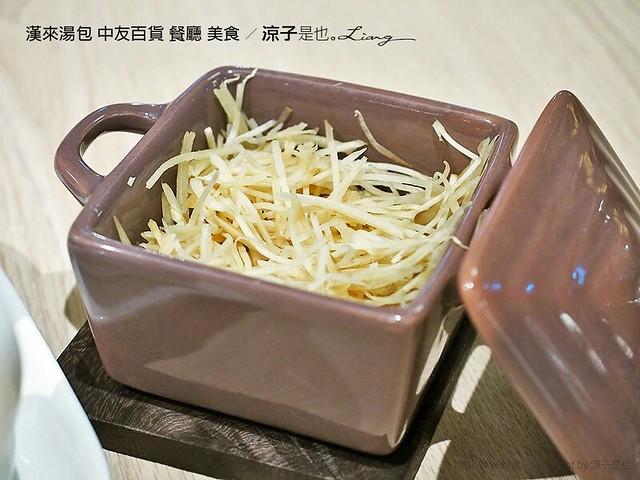 漢來湯包 中友百貨 餐廳 美食 4