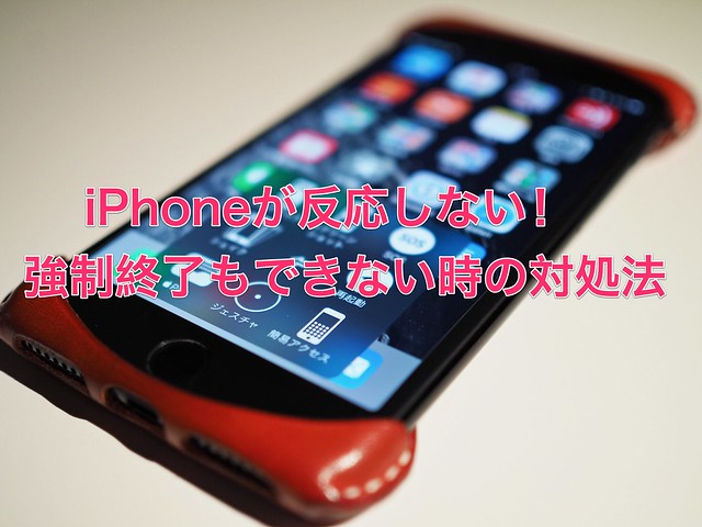iphone_freeze00