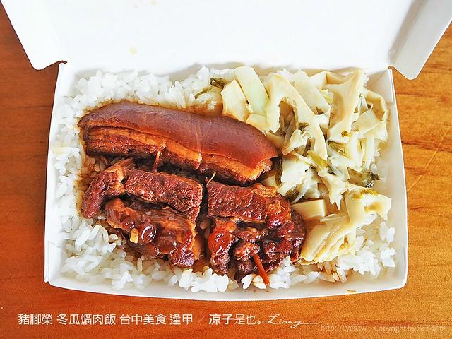 豬腳榮 冬瓜爌肉飯 台中美食 逢甲 5