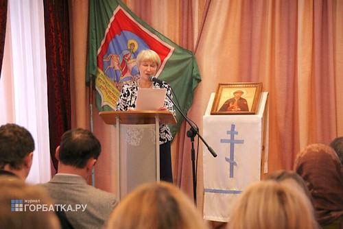 IX региональный образовательный форум «Дмитриевские историко-краеведческие  чтения»