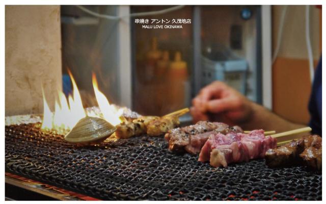 國際通anton立食燒肉-7