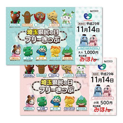 11/14(火)埼玉県民の日フリーきっぷ
