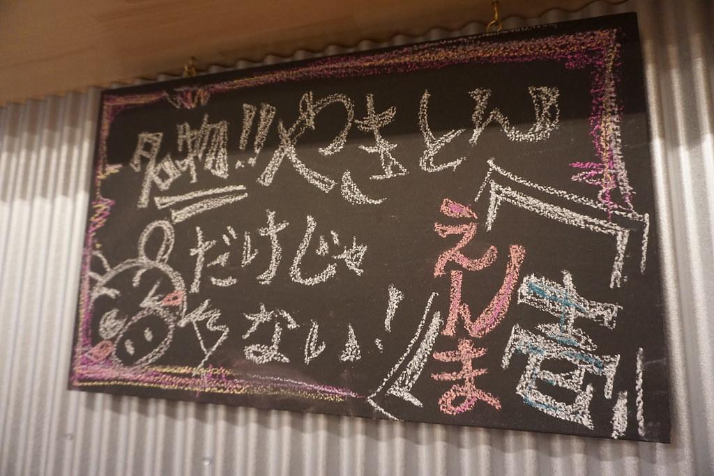 えんま壱(東長崎)