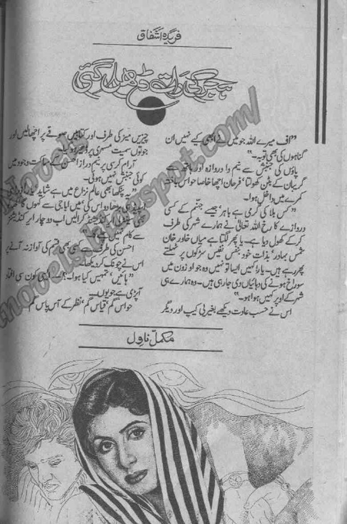 Hijar Ki Raat Dhal Gae is a very well written complex script novel which depicts normal emotions and behaviour of human like love hate greed power and fear, writen by Farida Ashfaq , Farida Ashfaq is a very famous and popular specialy among female readers