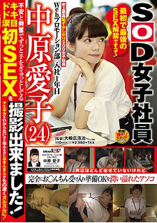 SDMU-728 Supreme Shy Ever SOD Female Employee I Was Able To Shoot The First SEX Eyed Punchy Eyes I Have Been Tightly Holding Hands With Anxiety And Excitement! Aiko Nakahara Joining Web Promotion Dept. 1st Year Nakahara Aiko (24) Aegi I Am Not So Sure Even Though I Am Intrinsically Intrigued.