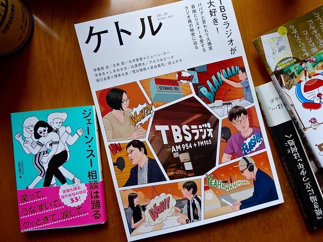 ケトル vol.39 TBSラジオが大好き! 太田出版 ジェーン・スー相談は踊る ポプラ文庫