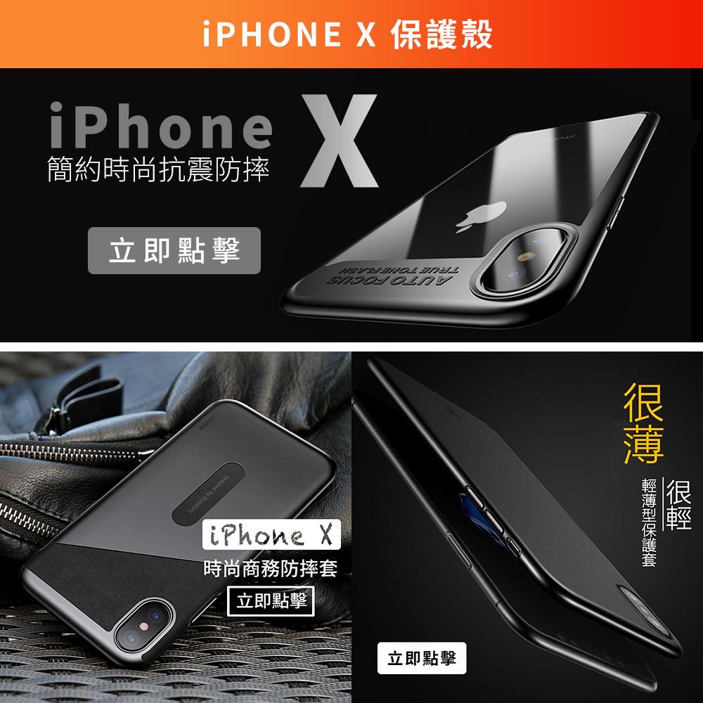 iPhone X 防摔 現貨 門號
