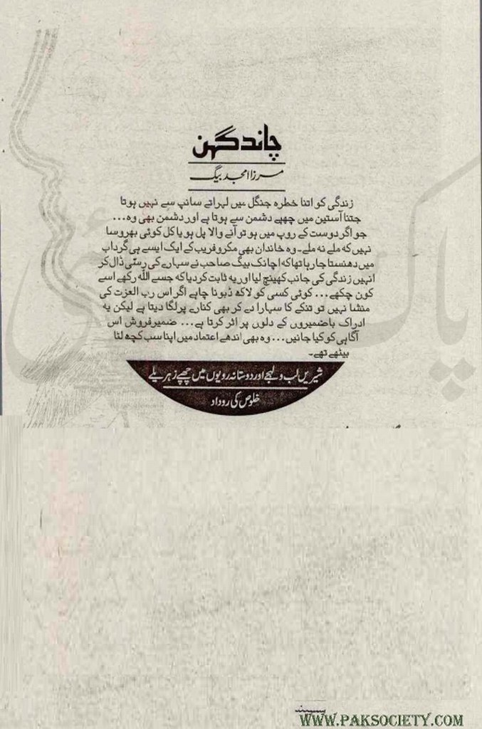 Chand Gehan  is a very well written complex script novel which depicts normal emotions and behaviour of human like love hate greed power and fear, writen by Mirza Amjad Baig , Mirza Amjad Baig is a very famous and popular specialy among female readers