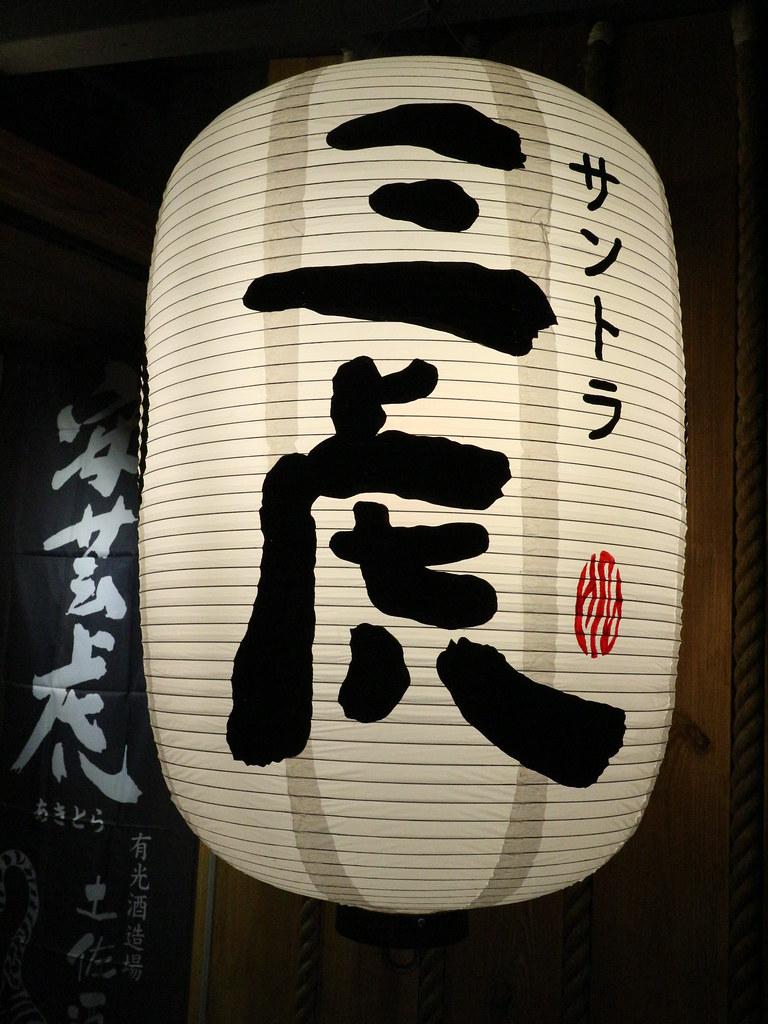三虎居酒屋 (55)