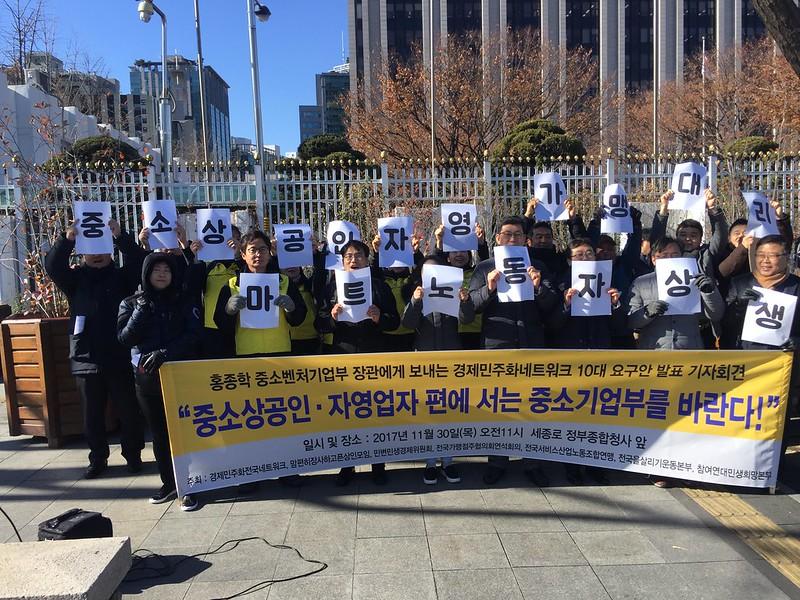 20171130_중기부10대정책요구안기자회견 (2)