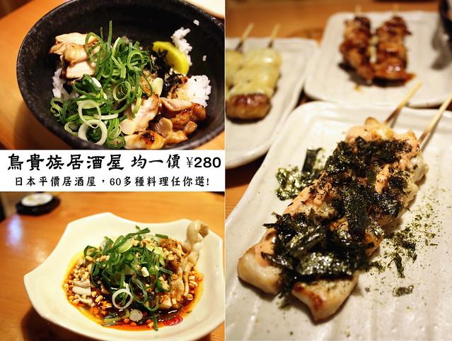 【日本京都美食】鳥貴族居酒屋–均一價¥298,60多種料理&70多種飲品通通只要¥298,有中文菜單/彩色圖片菜單 @J&A的旅行