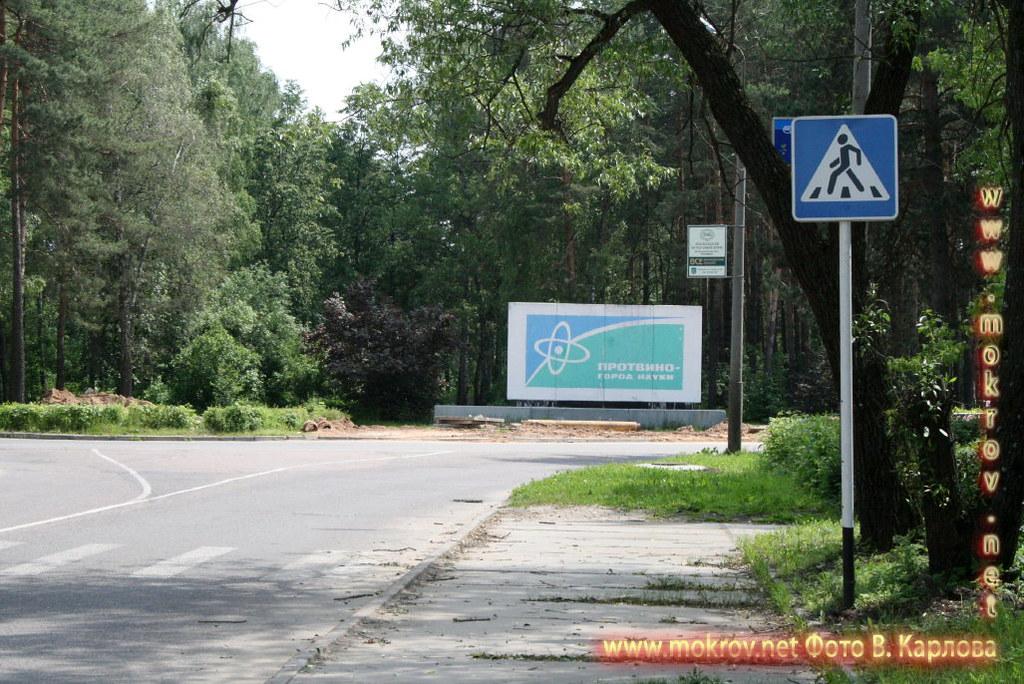 Город Протвино фоторепортажи