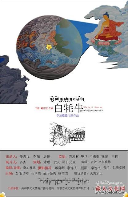 El Yak blanco cine tibetano
