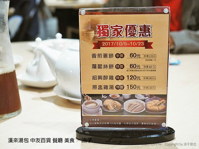 漢來湯包 中友百貨 餐廳 美食 6
