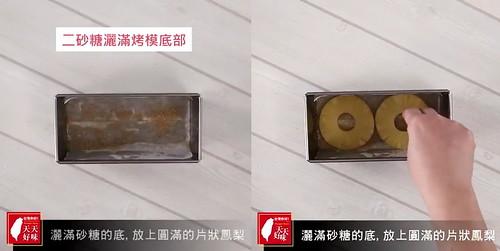 天天好味|<鳳梨蛋糕>烘培新手第一次也能成功上手的水果磅蛋糕 (10)
