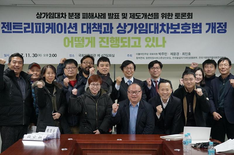 20171130_상가분쟁피해사례발표제도개선토론회 (2)