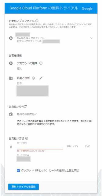 Google_Cloud_Platform03