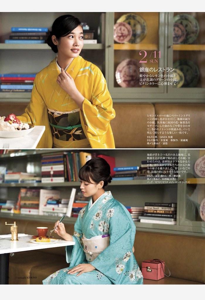 Люди в кимоно IMG_6611
