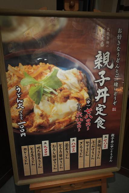 丸亀製麺14回目_03