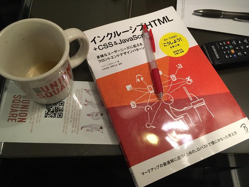 Hotel Union Squareにて『インクルーシブHTML+CSS & JavaScript』読了