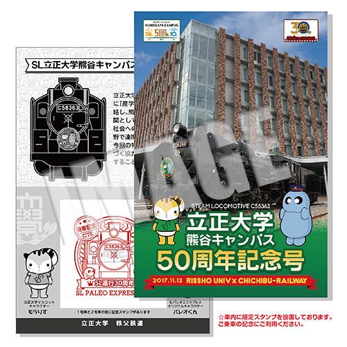SL立正大学熊谷キャンパス50周年記念号☆乗車記念証