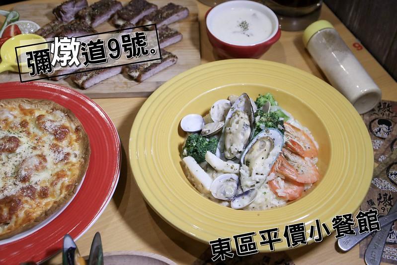 台南美食餐廳 東區平價小餐館!百來元就讓你吃飽飽喝足足!不限時用餐,桌遊餐廳。「彌燉道9號」|大東夜市美食|