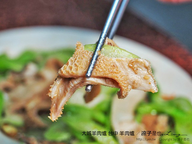 大城羊肉爐 台中 羊肉爐 30