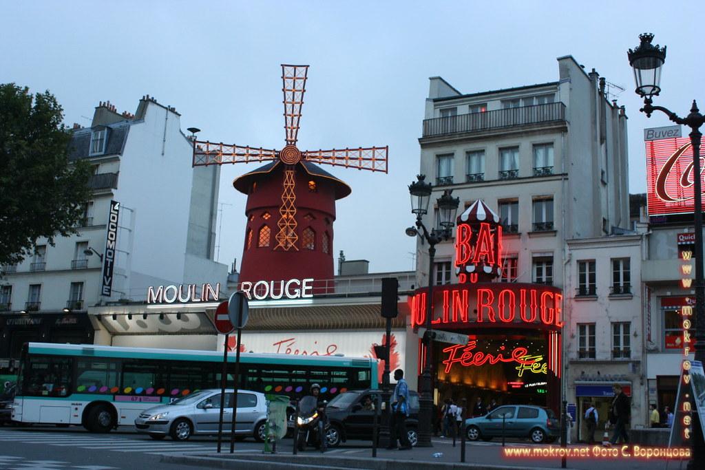 Мулен Руж. Париж.