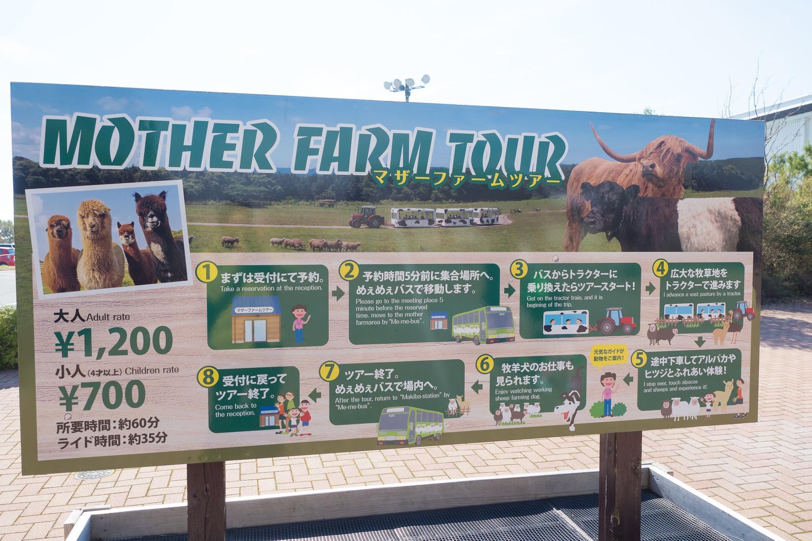 Mother_Farm_chiba-5