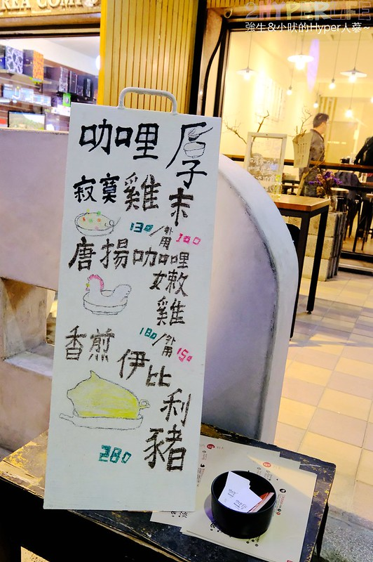 Offer curries 咖哩厚 台灣茶咖哩專賣店 (2)