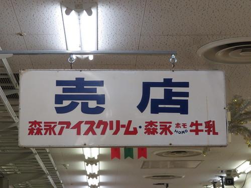 金沢競馬場の森本町会売店看板