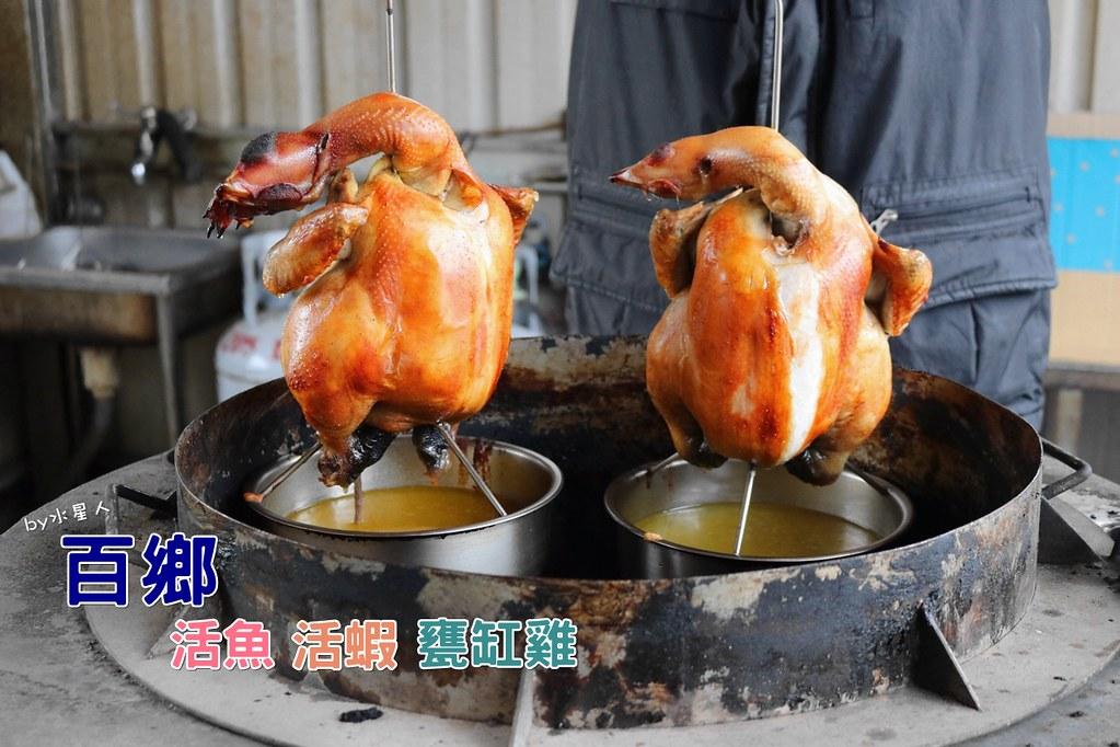 24190893177 6f4ee99780 b - 熱血採訪|百鄉 活魚活蝦甕缸雞,招牌甕缸雞、台灣鯛活魚三吃、各式快炒、鍋物,建議事先預約